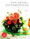 【中古】 プリザーブドフラワー インテリア&ギフトアレンジ もらって嬉しいギフトと飾って素敵なインテリアの作り方とアイデア /浅..