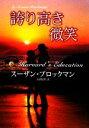 誇り高き微笑 危険を愛する男たち 5 MIRA文庫/スーザンブロックマン,古沢絵里 afb