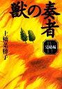 【中古】 獣の奏者(4) 完結編 /上橋菜穂子【著】 【中古】afb