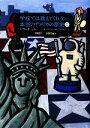 【中古】 学校では教えてくれない本当のアメリカの歴史(下) 1901?2006年 /ハワードジン【著