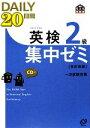 【中古】 英検2級 DAILY20日間集中ゼミ /旺文社【編】 【中古】afb