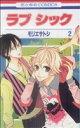 ラブシック(2) 花とゆめC/モリエサトシ(著者) afb