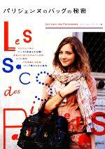 【中古】 パリジェンヌのバッグの秘密 /エディシォン・ドゥ・パリ【編】 【中古】afb