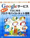 【中古】 Googleサービスではじめる驚きのブログ・モバイル・ネット活用 /南大沢ブロードバンド研