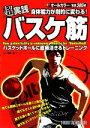 【中古】 超実践身体能力が劇的に変わる!バスケ筋 /梅原淳【監修】 【中古】afb