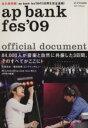 【中古】 ap bank fes'09 official docume /芸術 芸能 エンタメ アート 【中古】afb