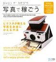 【中古】 写真で稼ごう ストックフォトサービス「ピクスタ」が教える写真をお金にかえる方法 /LOCU