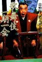 【中古】 歌舞伎一期一会 /常磐津一巴太夫【素語り】 【中古】afb