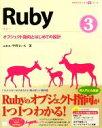 【中古】 Ruby(3) オブジェクト指向とはじめての設計 プログラミング学習シリーズ/arton,宇野るいも【著】 【中古】afb