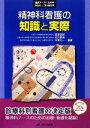【中古】 精神科看護の知識と実際 臨床ナースのためのBasic & Standard/吉田佳郎,村井