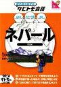 【中古】 ネパール ネパール語+日本語・英語 絵を見て話せるタビトモ会話アジア12/海外情報部【企画