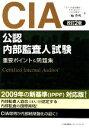 【中古】 CIA 公認内部監査人試験 重要ポイント&問題集 /三輪豊明【著】 【中古】afb