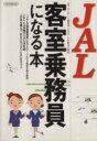 【中古】 JAL客室乗務員になる本 /産業・労働(その他) 【中古】afb