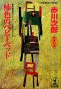 【中古】 柿色のベビーベッド 光文社文庫/赤川次郎【著】 【中古】afb