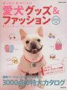 【中古】 ぜったいかわいい!愛犬グッズ&ファッション 2010年版 /趣味・就職ガイド・資格(その他) 【中古】afb