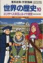 【中古】 世界の歴史 第2版(10) エリザベス女王とルイ1...