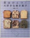 【中古】 型はひとつ!大好きな焼き菓子 /実用書(その他) 【中古】afb
