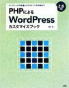 【中古】 PHPによるWordPressカスタマイズブック 2.8対応 テンプレートの改造からプラグインの作成まで /藤本壱【著】 【中古】afb