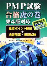 【中古】 PMP試験合格虎の巻 第4版対応 重要...の商品画像