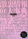 【中古】 GEKIDAS激裏情報@大辞典(VOL.4) /激裏情報【著】 【中古】afb