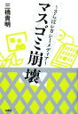 【中古】 マスゴミ崩壊 さらばレガシーメディア /三橋貴明【著】 【中古】afb
