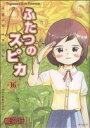 【中古】 ふたつのスピカ(16) MFCフラッパー/柳沼行(著者) 【中古】afb