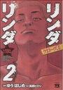 【中古】 クローズ外伝リンダリンダ(2) ヤングチャンピオンC/ゆうはじめ(著者) 【中古】afb