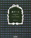 【中古】 森ガール fashion & style BOOK /choco【監修】 【中古】afb
