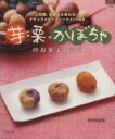 【中古】 芋・栗・かぼちゃのお菓子レシピ /実用書(その他)...