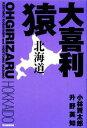 【中古】 大喜利猿 北海道 /小林賢太郎,升野英知【著】 【中古】afb