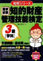 【中古】 知的財産管理技能検定3級予想問題+過去問 知財シリーズ/露木美幸【著】 【中古】afb