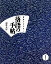 【中古】 落語の手帖 /神津友好【著】 【中古】afb