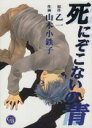 【中古】 死にぞこないの青(文庫版) 幻冬舎C漫画文庫/山本小鉄子(著者) 【中古】afb