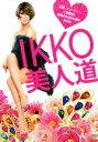 【中古】 IKKO美人道 恋愛、ビューティー、人間関係。究極のお悩み相談BOOK...
