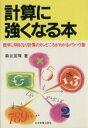 書, 雜誌, 漫畫 - 【中古】 計算に強くなる本 /森谷宜暉(著者) 【中古】afb