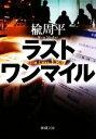 【中古】 ラストワンマイル 新潮文庫/楡周平【著】 【中古】afb