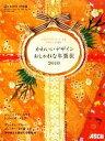 【中古】 かわいいデザインおしゃれな年賀状(2010) /アスキー書籍編集部【著】 【中古】afb