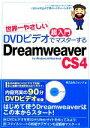 【中古】 世界一やさしい超入門 DVDビデオでマスターするDreamweaver CS4 for Windows & Macintosh /ウォンツ【著】 【中古】afb