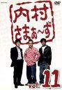 【中古】 内村さまぁ〜ず vol.11 /内村光良/さま