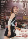 【中古】 全日本女子バレーボールチーム写真集 球萌え。 /旅行・レジャー・スポーツ(その他) 【中古