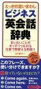【中古】 とっさのいいまわしビジネス英会話辞典 /山口智子(著者) 【中古】afb