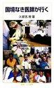 【中古】 国境なき医師が行く 岩波ジュニア新書/久留宮隆【著】 【中古】afb
