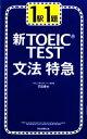 【中古】 新TOEIC TEST 文法特急 1駅1題 /花田徹也【著】 【中古】afb