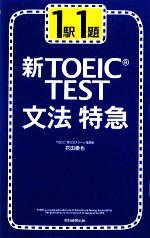 【中古】 新TOEIC TEST 文法特急(1) 1駅1題 /花田徹也【著】 【中古】afb