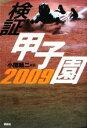 б┌├ц╕┼б█ ╕б╛┌бб╣├╗╥▒р(2009) ╕╜┬хе╫еье▀еве╓е├епб┐╛о┤╪╜ч╞єб┌╩╘├°б█ б┌├ц╕┼б█afb