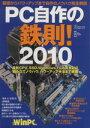 【中古】 PC自作の鉄則!(2010) /情報・通信・コンピュータ(その他) 【中古】afb