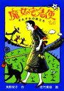 【中古】 魔女の宅急便(その6) それぞれの旅立ち 福音館創作童話シリーズ/角野栄子【作】,佐竹美保