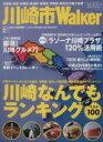 【中古】 川崎市Walker /旅行・レジャー・スポーツ(その他) 【中古】afb