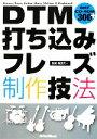 【中古】 DTM打ち込みフレーズ制作技法 /篠田元一【監修】 【中古】afb