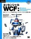 【中古】 エッセンシャルWCF Windows Communication Foundation 分散コンピューティングを実現する統一プログラミングモデルの理解..